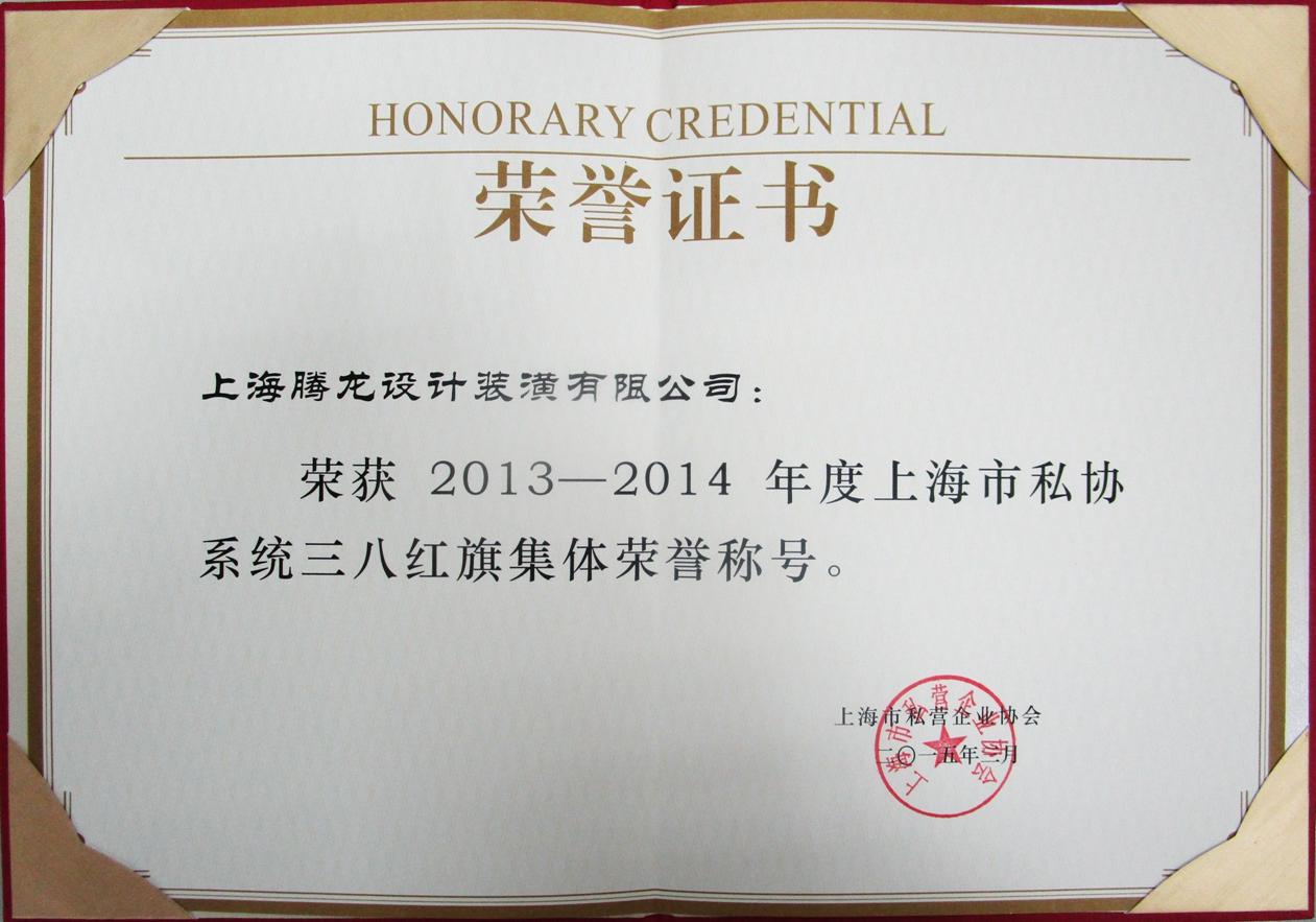 上海市私协系统三八红旗集体荣誉称号