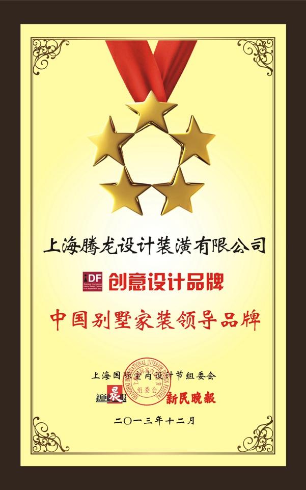 中国别墅家装领导品牌-创意设计品牌