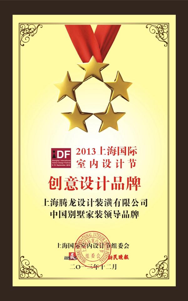 上海国际室内设计节-创意设计品牌