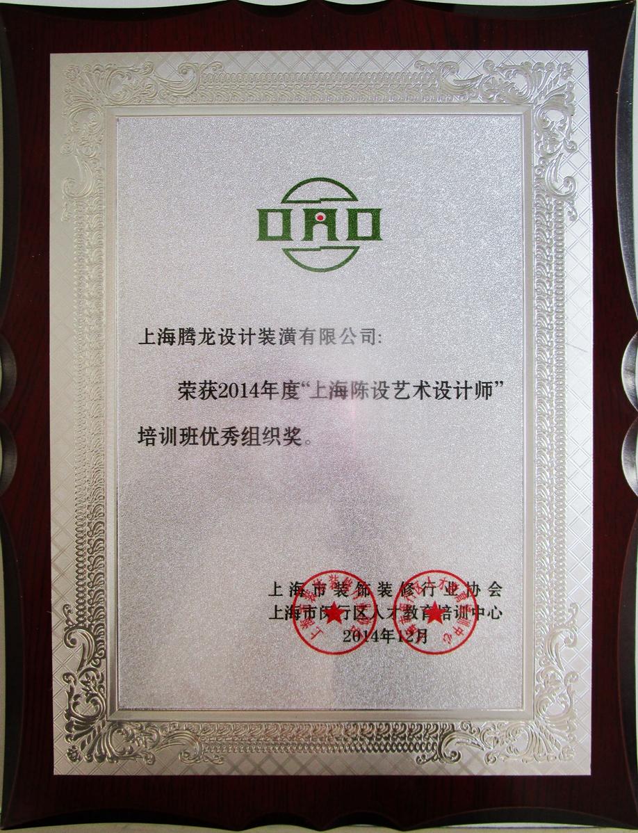 上海陈设艺术设计师奖项
